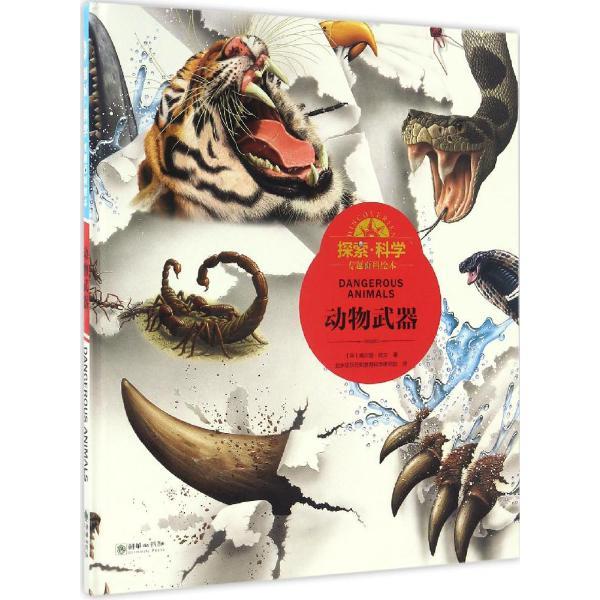 探索·科学专题百科绘本(动物武器)