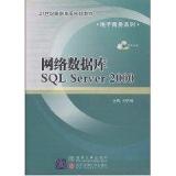 《网络数据库sqlserver2000》