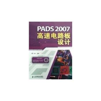 pads 2007高速电路板设计(附光盘)