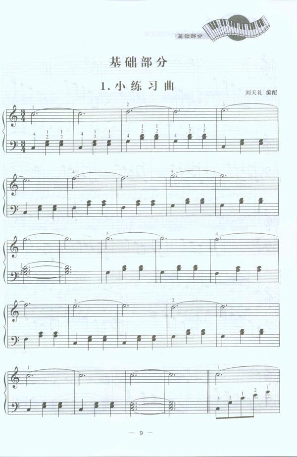 钢琴自学入门与提高(五线谱演奏法)/军地俱乐部丛书图片