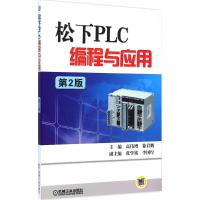 松下PLC编程与应用(第2版)