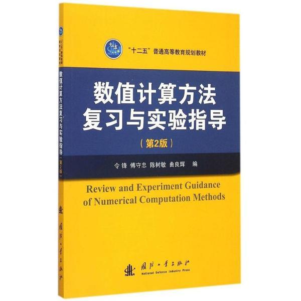 国防工业出版社数值计算方法复习与实验指导(第2版)