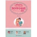 备孕怀孕胎教百科(上)