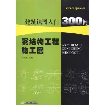 钢结构工程施工图
