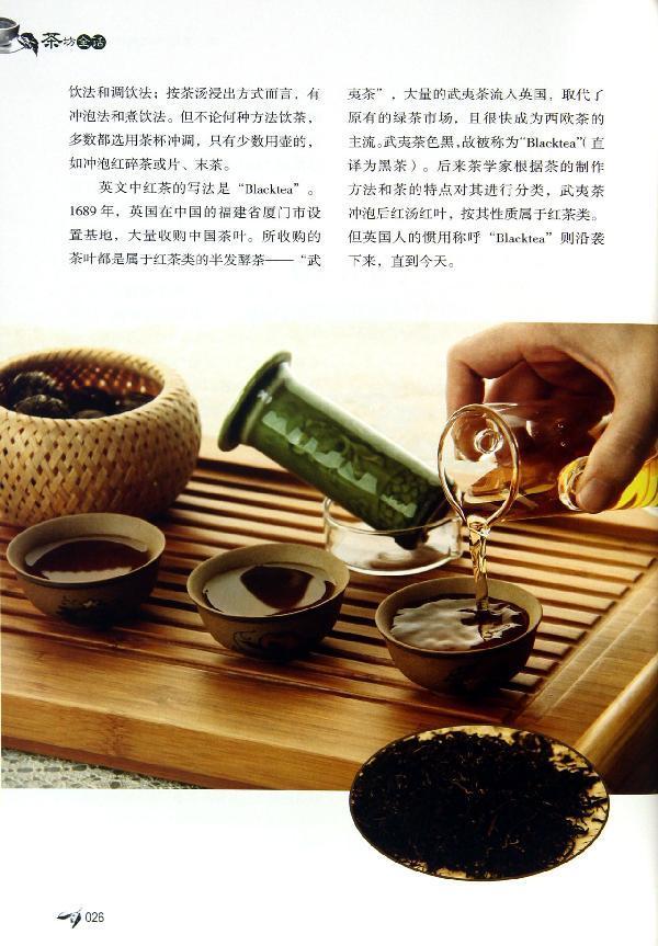 第二十三节郑板桥与茶