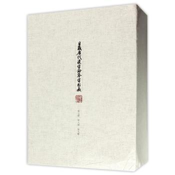 日藏唐代汉字抄本字形表(第七、八、九卷)(套装共三册)