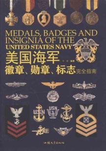军衔等级图片,武警军衔等级图片,中国军队军衔等级 ...