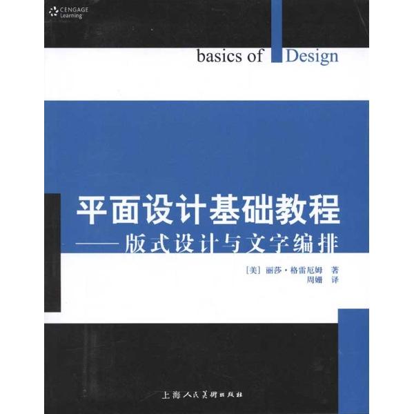 平面设计基础教程——版式设计与文字编排-丽莎61