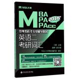 英语二考研词汇/MBA大师2018年MBA.MPA.MPACC管理类联考专用辅导教材