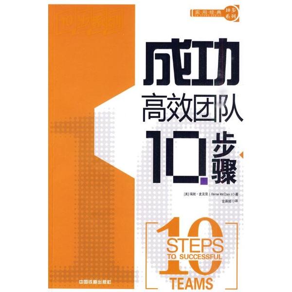 成功高效团队10步骤-瑞妮·麦克雷(reniemcclay)