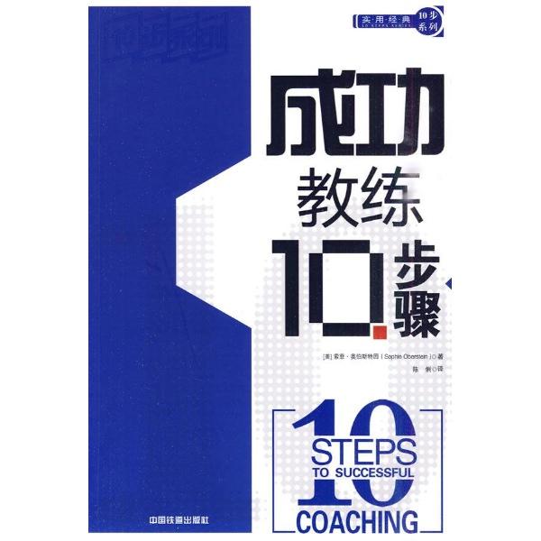 成功教练10步骤-(美)索菲·奥伯斯特因?著