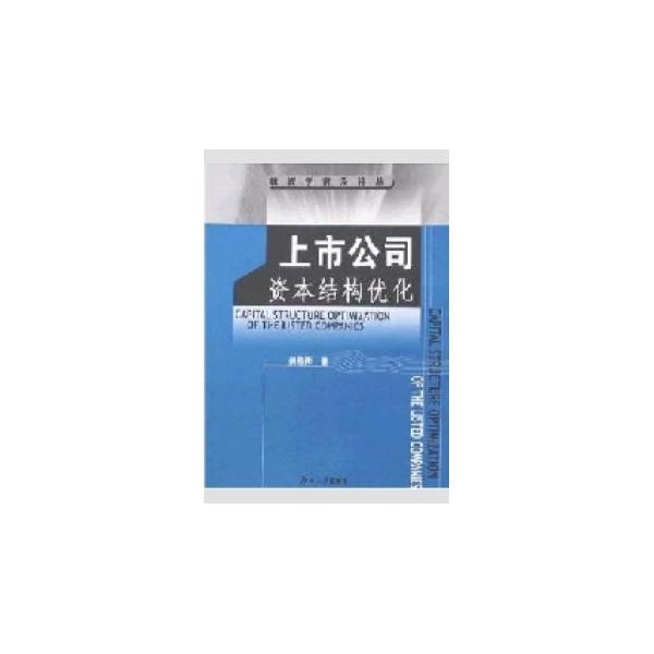上市公司资本结构优化-晏艳阳--电子书阅读下载-文轩