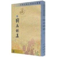 刘禹锡集(全2册)