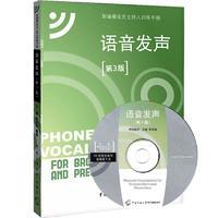 新编播音员主持人训练手册,语音发声(第3版)(附CD光盘1张)
