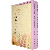 顾亭林诗笺释(全2册)