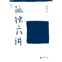 孤独六讲(新版)/蒋勋作品
