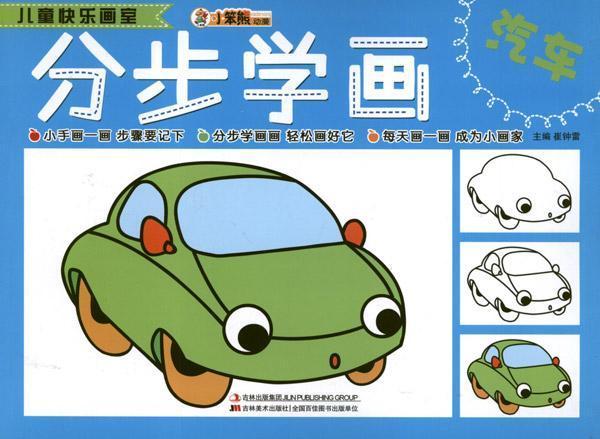 儿童快乐画室.分步学画汽车 少儿幼儿 儿童文学故事 -儿童快乐画室.分