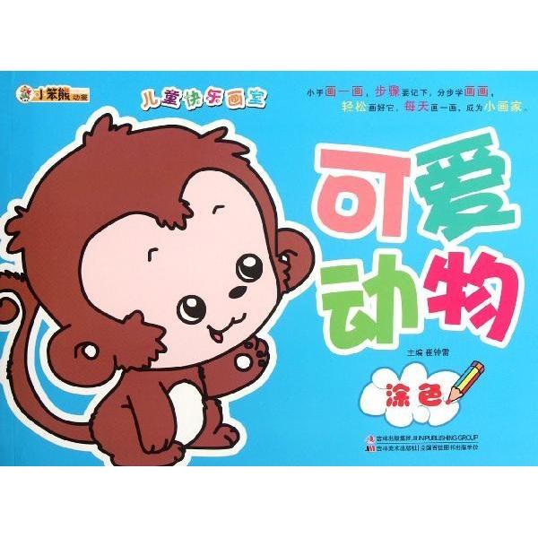 可爱动物涂色(小笨熊动漫)-崔钟雷