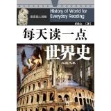 每天读一点世界史·近现代卷