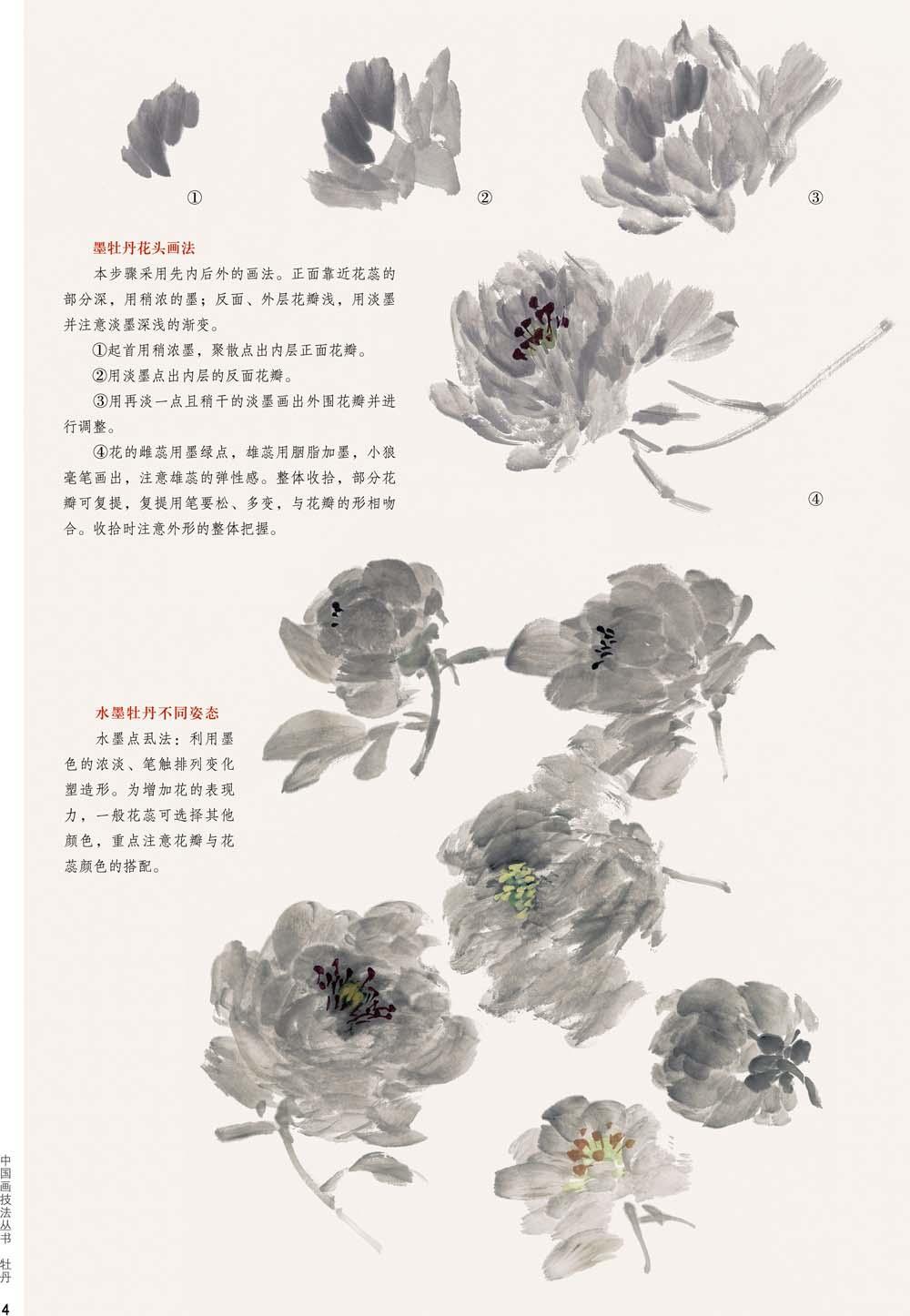 中国画技法丛书-肖红亮