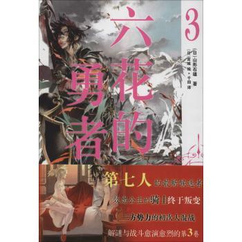 六花的勇者(3)