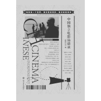 中国独立电影访谈录