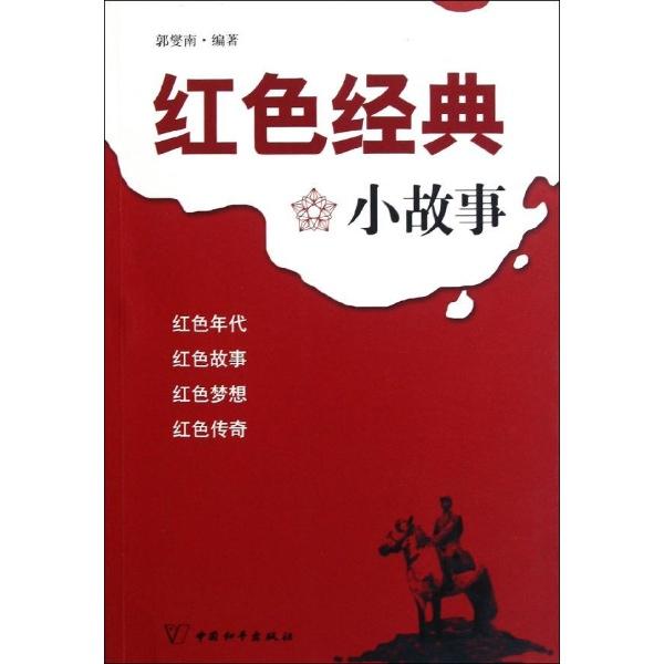 《红色经典小故事》讲述了革命斗争时期的260
