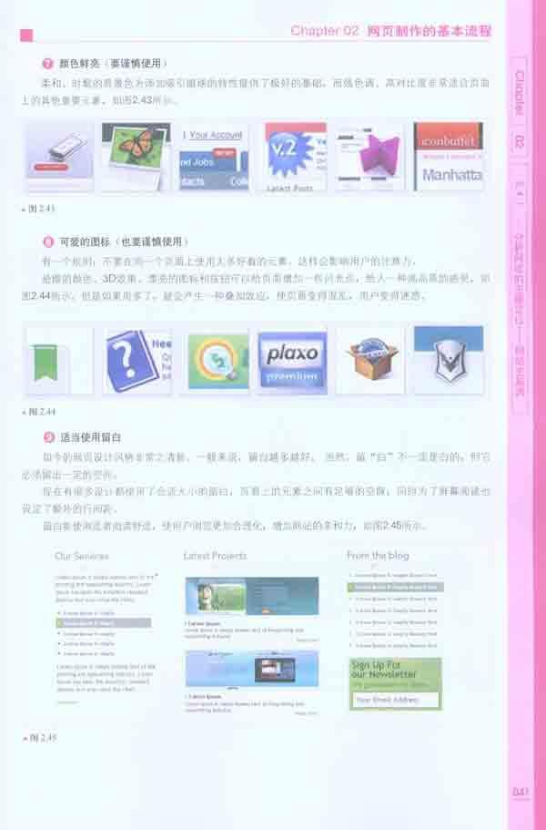 网站设计与网页配色