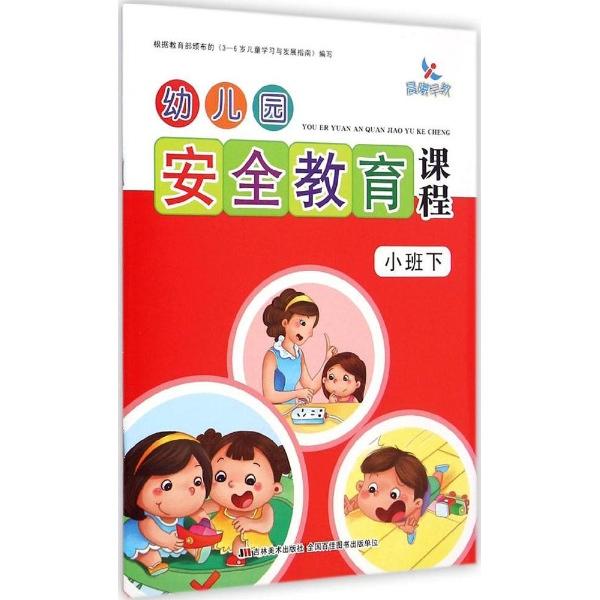幼儿园安全教育课程-赵岩