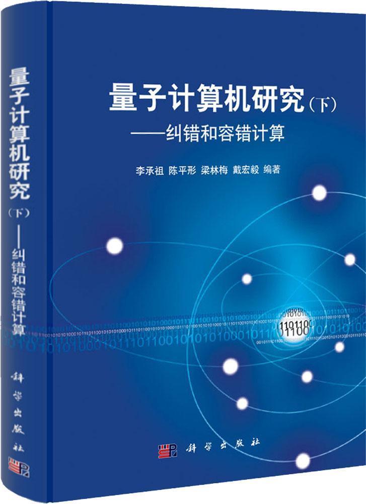 在上册中系统的介绍量子计算机物理原理以及目前正在