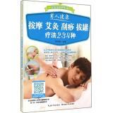 男人健康按摩 艾灸 刮痧 拔罐疗法234种