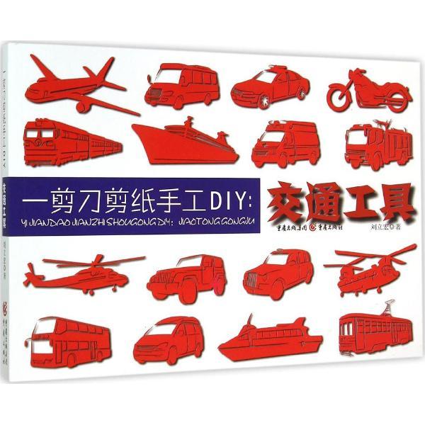 一剪刀剪紙手工diy(交通工具)