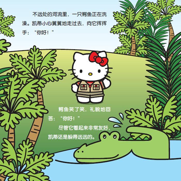 凯蒂猫暖心故事(4册)(网络版)