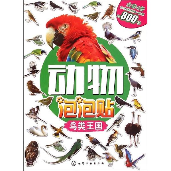 动物泡泡贴-沐渔文化 主编-少儿-文轩网
