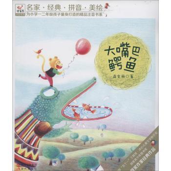 大嘴巴鳄鱼-肖定丽-少儿-文轩网