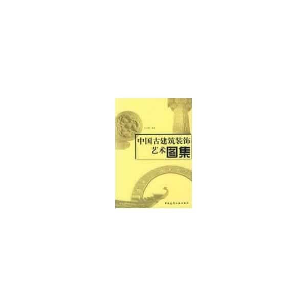 中国古建筑装饰艺术图集-白文明-建筑-文轩网