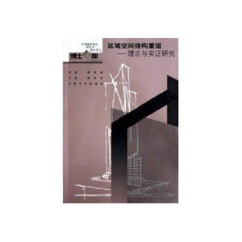 区域空间结构重组:理论与实证研究-陈修颖-建筑-文轩