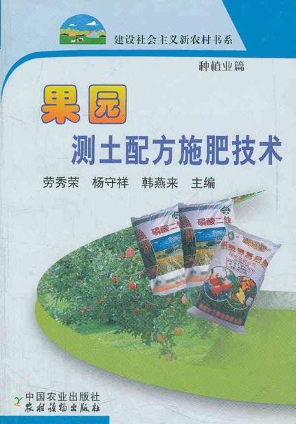 三,果园测土配方施肥的特点 四,果园测土配方施肥的基本原理与步骤 五