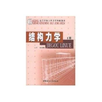 结构力学(上下)-刘金春-大学-文轩网