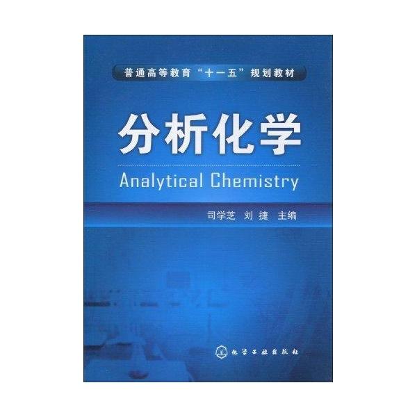 分析化学-司学芝-大学-文轩网