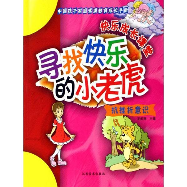 寻找快乐的小老虎-王虹翔--文轩网