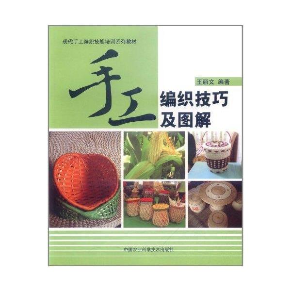 手工编织技巧及图解-王丽文-手工diy-文轩网