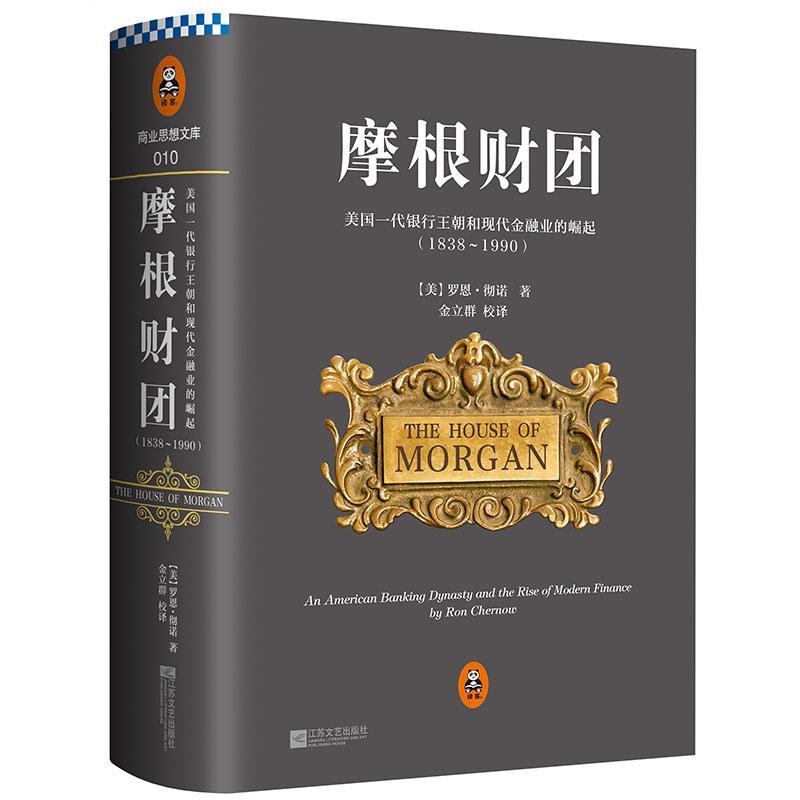 摩根财团?#22909;?#22269;一代银行王朝和现代金融业的崛起:1838~1990