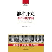 继往开来:1997年的中国