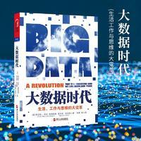 大数据时代(生活工作与思维的大变革)