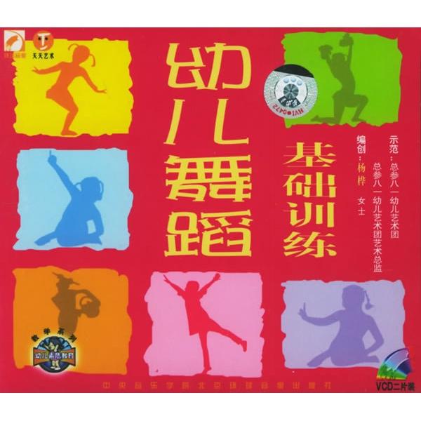 幼儿舞蹈基础训练(2碟)