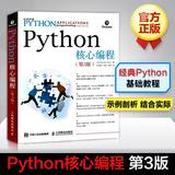 Python核心编程 第3版(第3版)