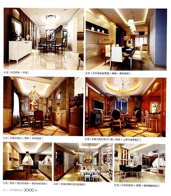 《背景墙》分为客厅电视墙,客厅沙发墙,卧室床头墙,卧室电视墙,餐厅