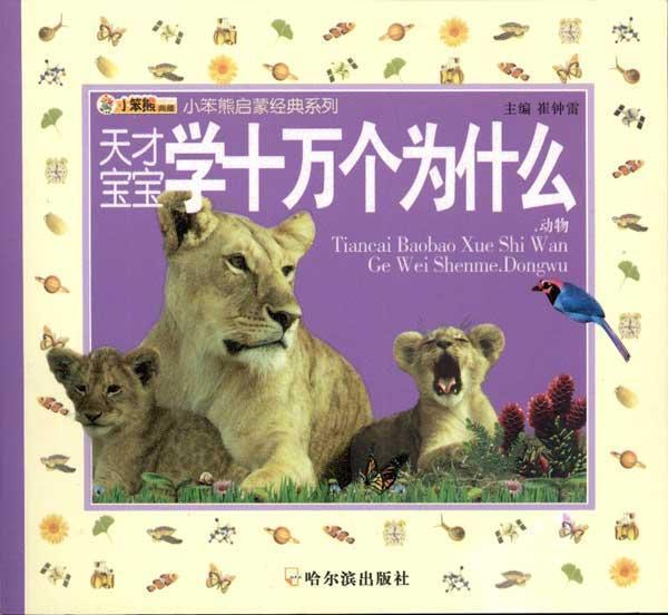 老虎,狮子,大象谁最厉害 十二生肖是怎么来的 金鱼睡觉吗 为什么