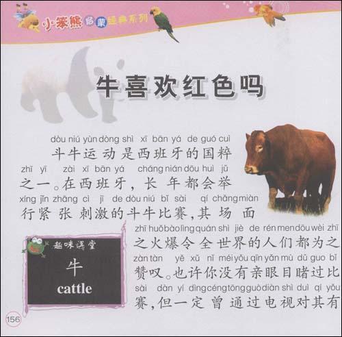 大象的长鼻子是干什么用的 为什么猴子的屁股是红色的 为什么蚂蚁总